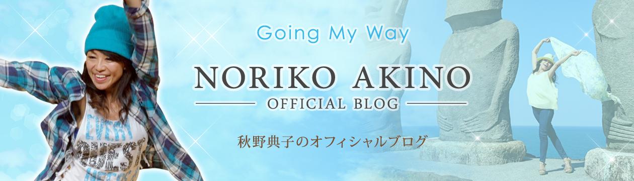 秋野典子のオフィシャルブログGoing My Way