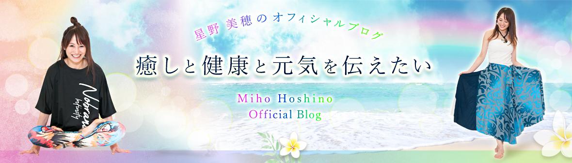 星野美穂のオフィシャルブログ癒しと健康と元気を伝えたい