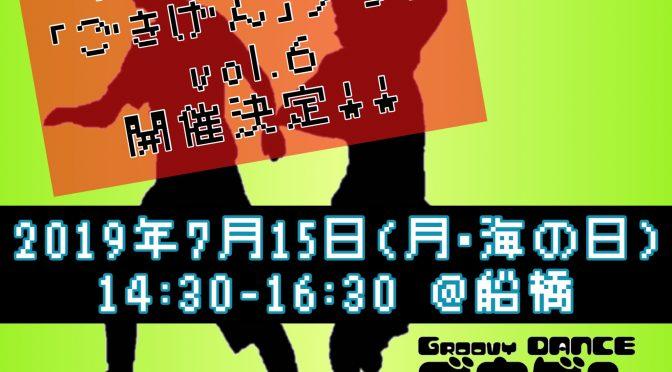 ごきげんダンス♪ vol.6!!
