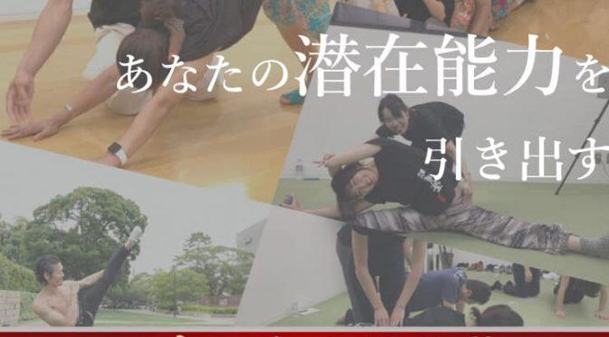 """進化の秘密は""""和の身体技術"""""""