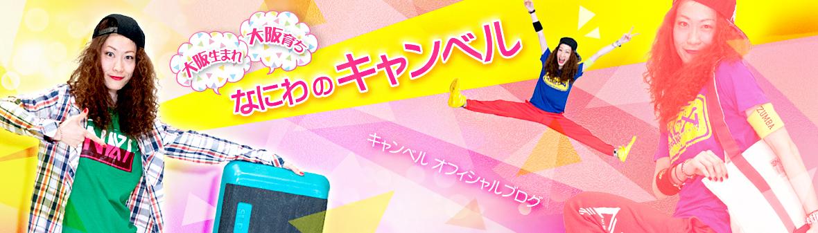 大阪生まれ  大阪育ち  なにわのキャンベルキャンベルのオフィシャルブログ