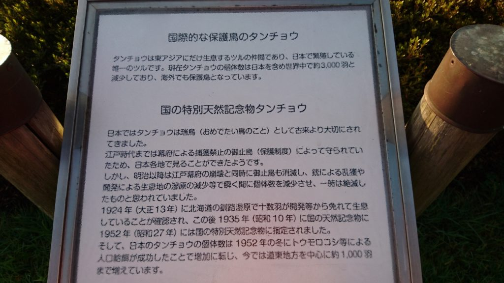 鶴説明 (1280x720)