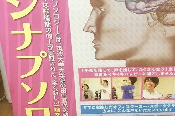 【ご案内】福岡 長崎周辺・ 脳活性化メソッド「シナプソロジー®」 各種講座等のご案内《2019/5/1更新》