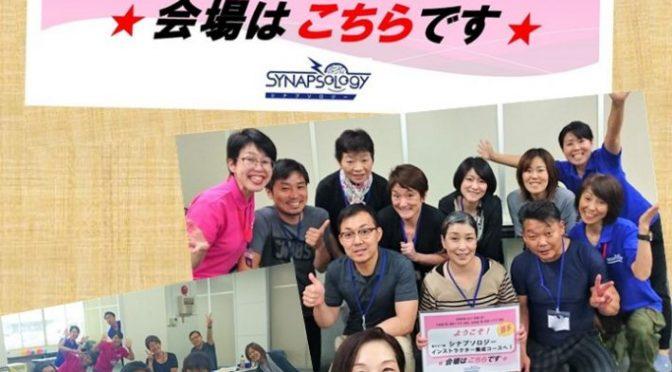 【実施報告】2019年6/8・9 (土日) シナプソロジーインストラクター養成コース in 博多(福岡)