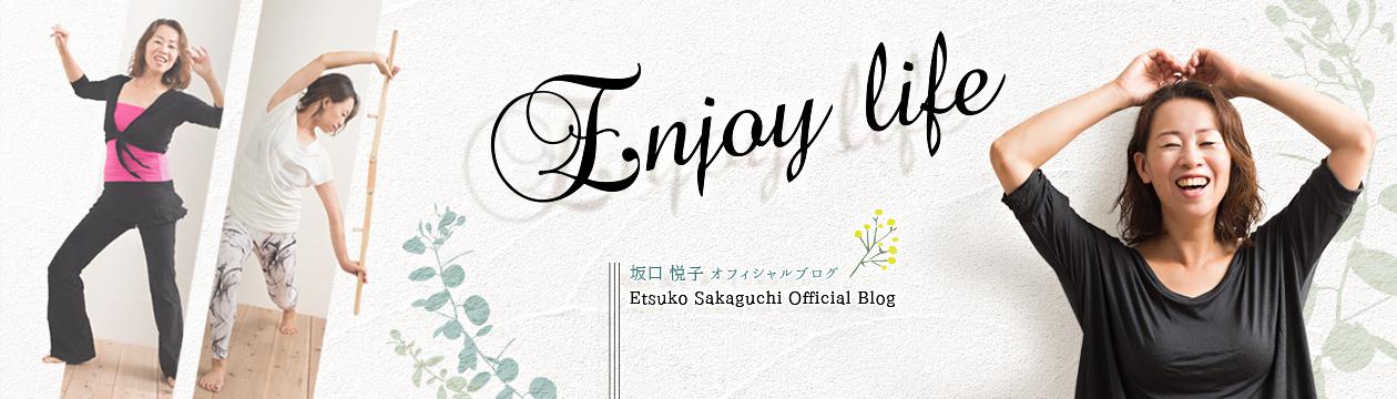 Enjoy life坂口 悦子のオフィシャルブログ
