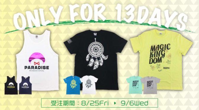 期間限定コラボTシャツ販売!