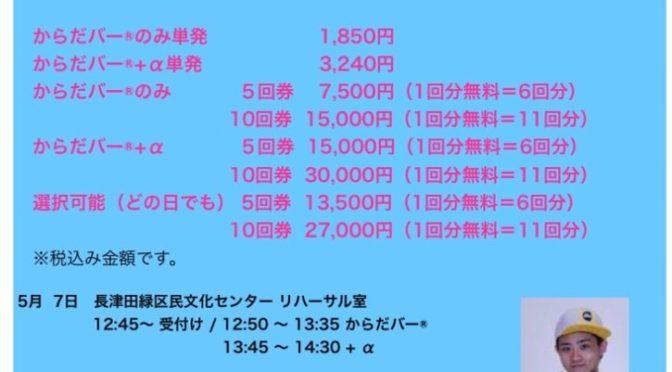 5月のKCC詳細決定!