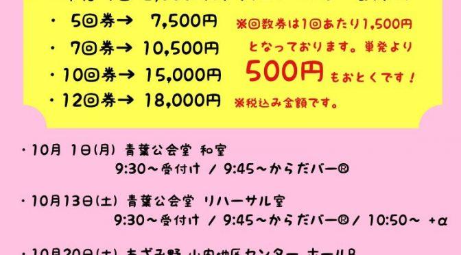 来月のサークル日程になります(^^)