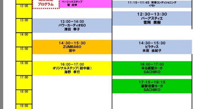 本日イベントです(^^)