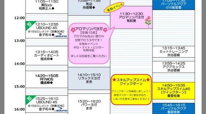 10/8祝日スケジュール