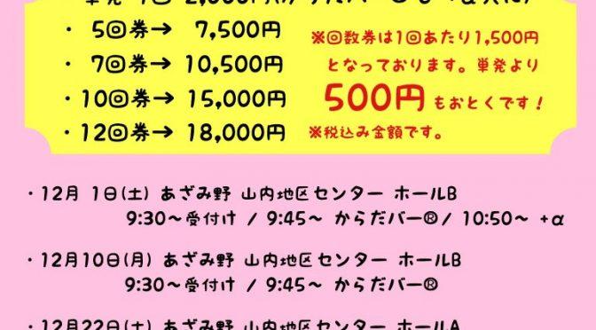 12月度サークル日程です(^^)