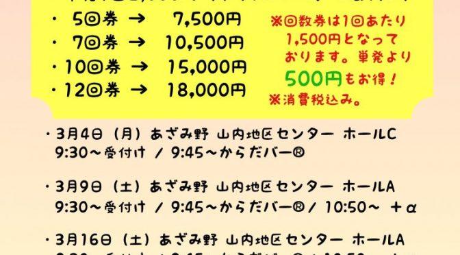 3月のKCCスケジュール日程確定しました(^ ^)
