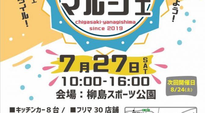 7月27(土)急遽からだバー®︎体験レッスン開催!