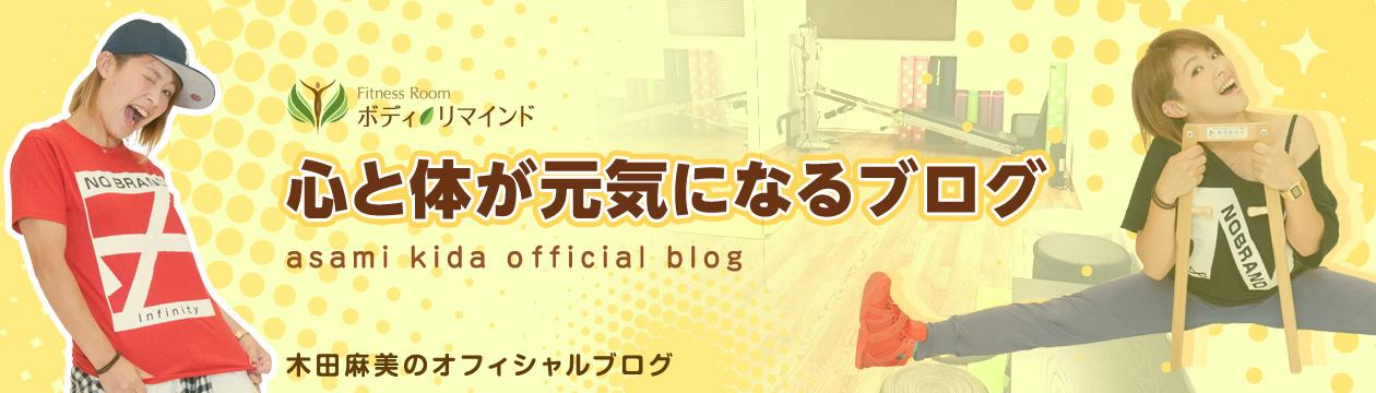 心と体が元気になるブログ木田麻美のオフィシャルブログ