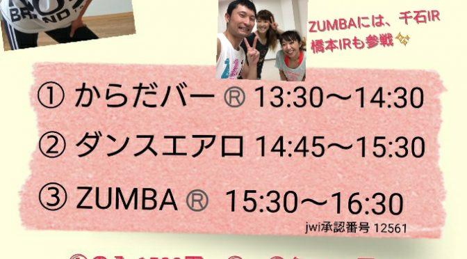 8月11日 苫小牧スペシャルイベントお知らせ