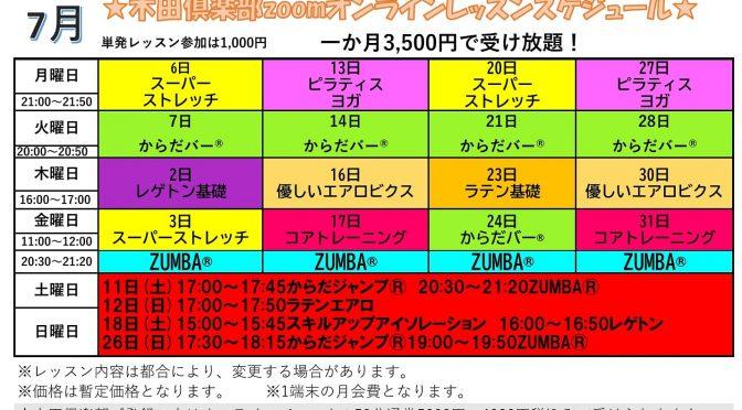 7月木田倶楽部zoomオンラインレッスン申込開始❗️
