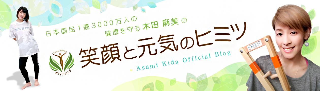 日本国民1億3000万人の健康を守る木田麻美の笑顔と元気のヒミツ木田麻美 オフィシャルブログ