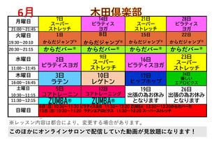 6月から大幅にリニューアル【新・木田倶楽部】