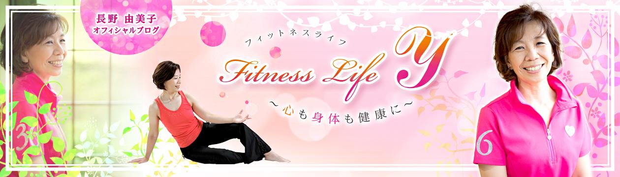 Fitness Life Y  ~心も身体も健康に!!~長野由美子のオフィシャルブログ