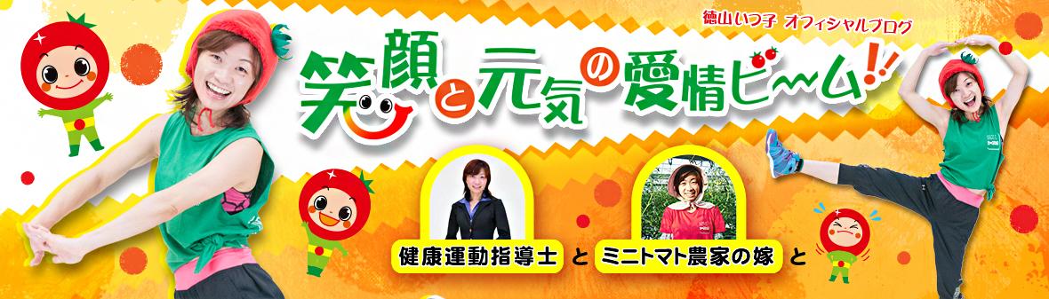 笑顔と元気の愛情ビーム!徳山いつ子のオフィシャルブログ