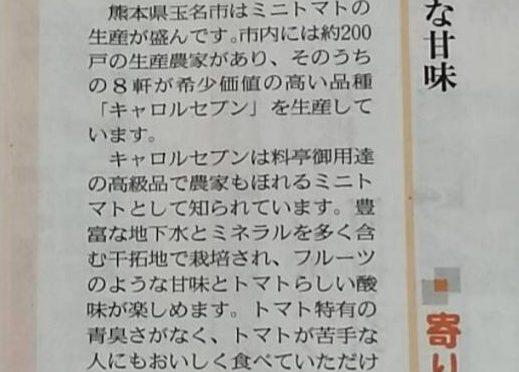 【西日本新聞に掲載していただきました】