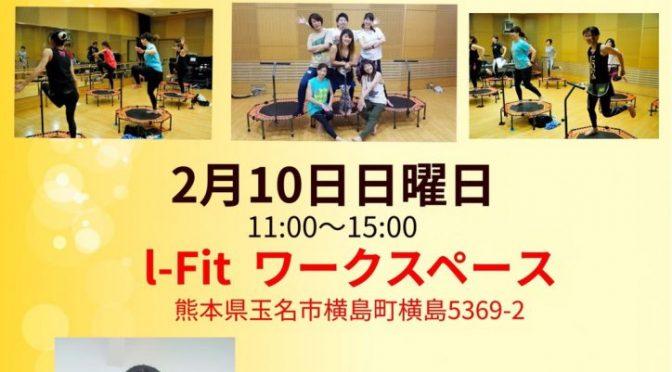 届け‼️ ✨ 健康未来へ✨【 からだジャンプ®️2級講習会 2/10 】  【 からだバー®️2級講習会 2/22 】