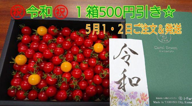 キャロルセブン🍅1箱500円引きでお届け🎁 (5月1・2日注文の方)