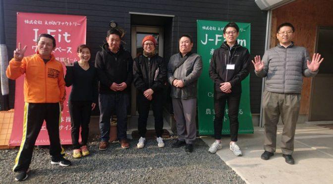 香港のシェフやバイヤーが、えがおファクトリーへご訪問!玉名市から全国へ🍅