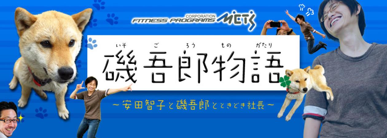 磯吾郎物語安田智子のオフィシャルブログ