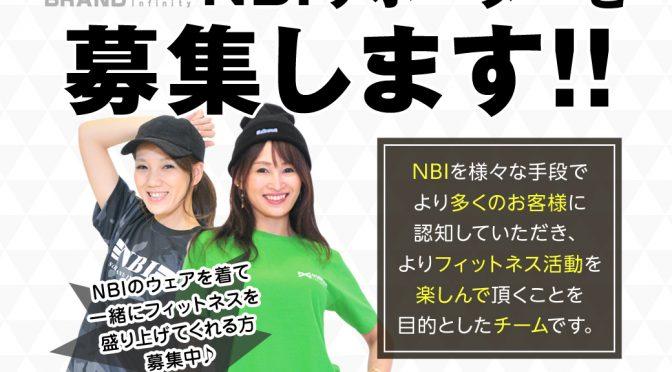 【NBIサポーター】募集です