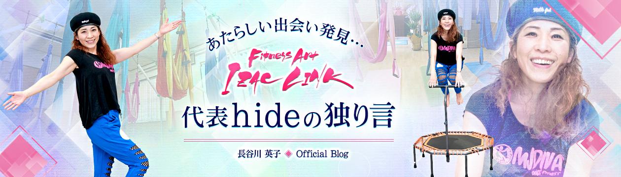 FitnessArt IZAC LINK 代表hideの独り言長谷川 英子 オフィシャルブログ