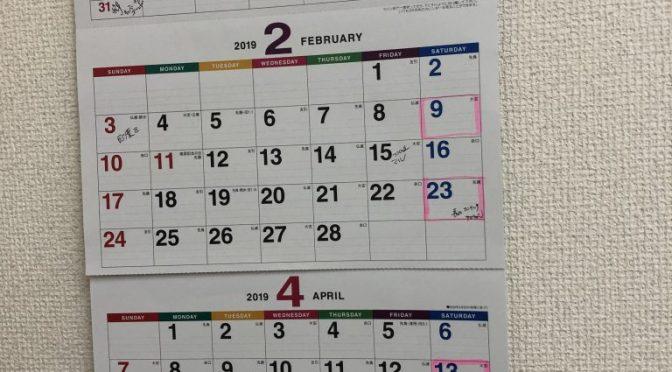 今日って1月31日だった💦