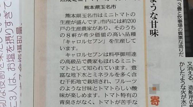 西日本新聞、掲載!👍