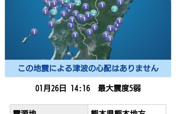 地震の件。😓