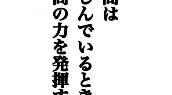 『楽しむ』チカラ。✨