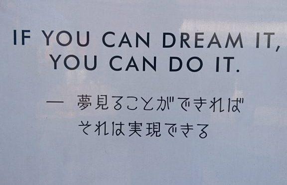 夢を持つコト。👍