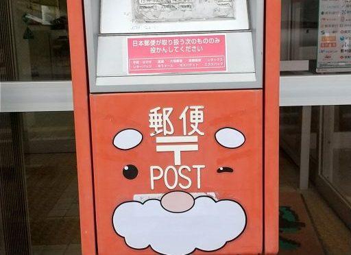 オチャメな町の郵便局❤️