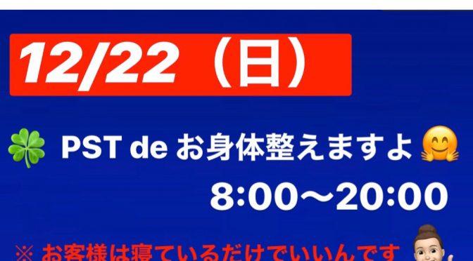 12/22(日)🍀 PST体験会