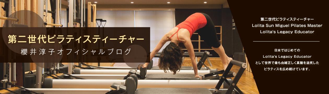 第二世代ピラティスティーチャー 櫻井淳子オフィシャルブログ櫻井淳子オフィシャルブログ