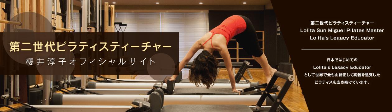 第二世代ピラティスティーチャー 櫻井淳子オフィシャルサイト櫻井淳子オフィシャルサイト