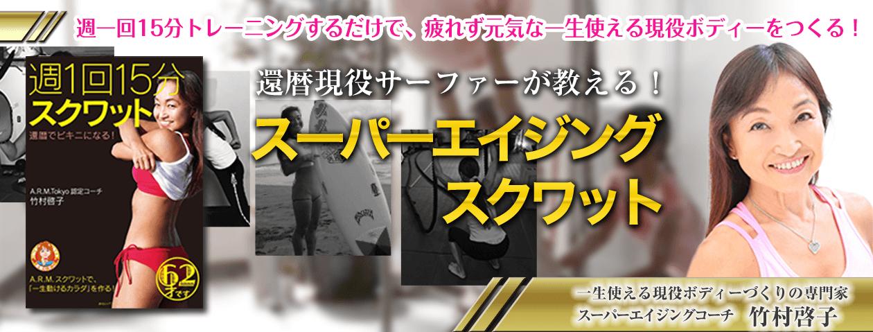 スーパーエイジングスクワット竹村啓子のオフィシャルブログ
