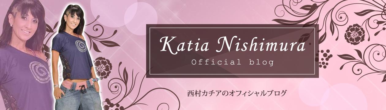 Katia Nishimura 西村カチア西村カチアのオフィシャルブログ
