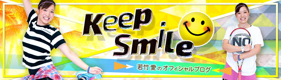 Keep smile若竹愛のオフィシャルブログ
