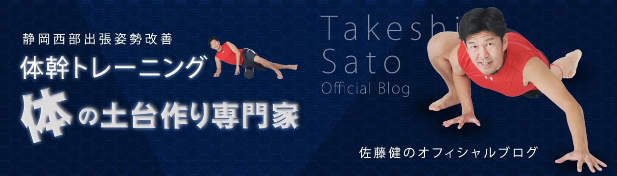 静岡西部出張姿勢改善・体幹トレーニング体の土台作り専門家佐藤 健のオフィシャルブログ