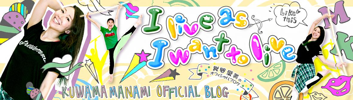 I live as I want to live鍬間愛美のオフィシャルブログ