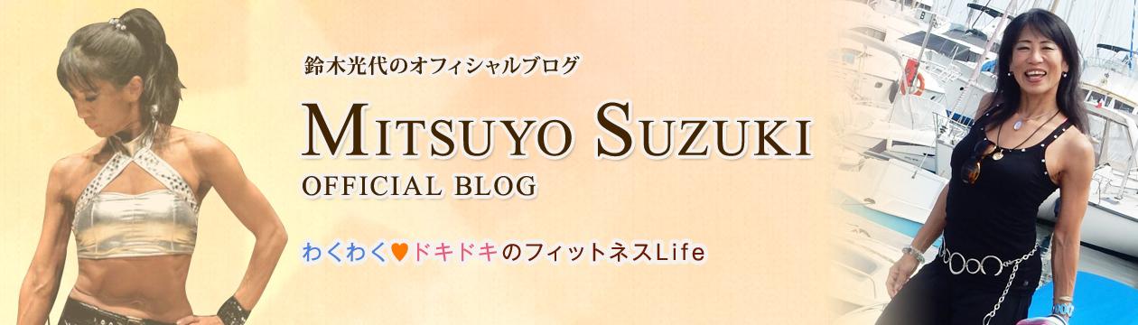 わくわく💛ドキドキのフィットネスLife 鈴木光代のオフィシャルブログ