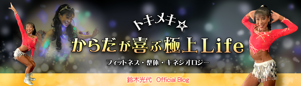 トキメキ☆からだが喜ぶ極上Life鈴木光代のオフィシャルブログ