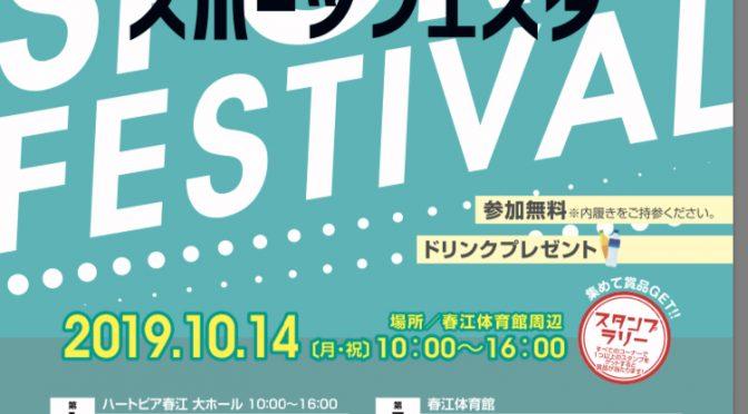 10月14日(月) 坂井市 市民スポーツ祭。