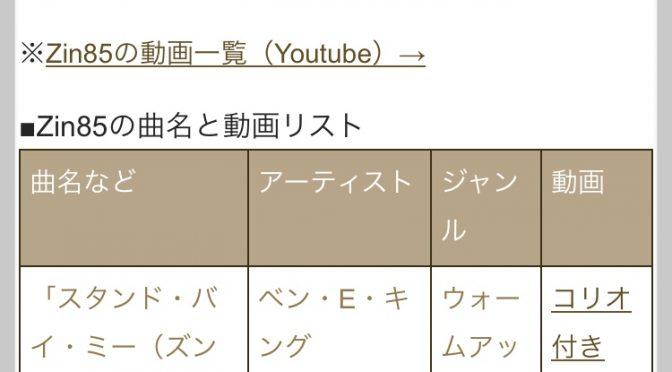 ズンバの曲と動画リストが見れるサイトが便利。