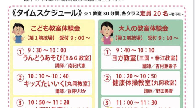 坂井市、市民スポーツ祭で体験教室やります!